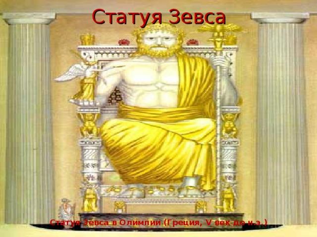 Статуя Зевса Статуя Зевса в Олимпии (Греция, V век до н.э.)