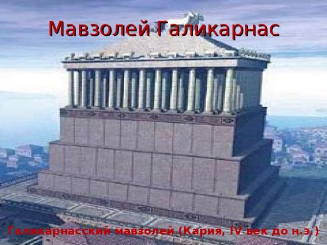 Мавзолей Галикарнас Галикарнасский мавзолей (Кария, IV век до н.э.)