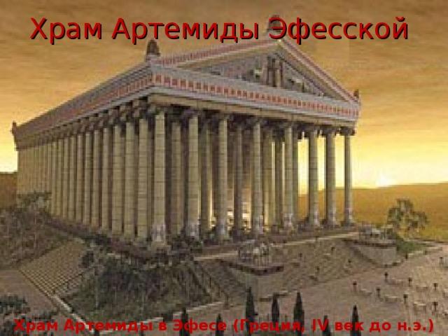 Храм Артемиды Эфесской Храм Артемиды в Эфесе (Греция, IV век до н.э.)