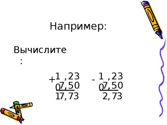 Например:   Вычислите: 10 , 23 23 , 10 + - ____ 50 , 7 , , ____ 50 , 7 1 7 7 3 3 7 2 , ,