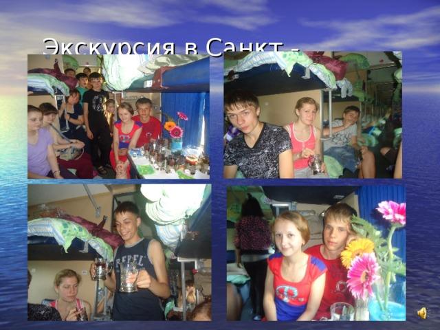 Экскурсия в Санкт - Петербург