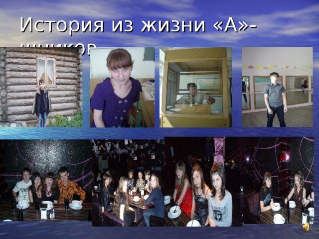История из жизни «А»-шников