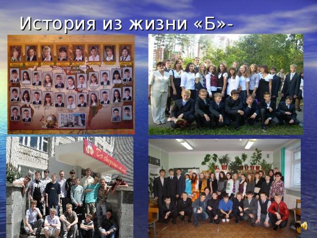 История из жизни «Б»-шников