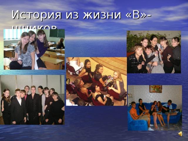 История из жизни «В»-шников