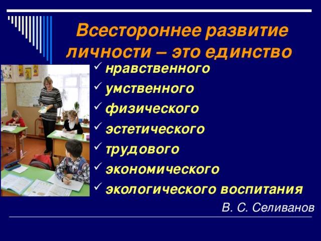 Всестороннее развитие личности – это единство нравственного умственного физического эстетического трудового экономического экологического воспитания В. С. Селиванов