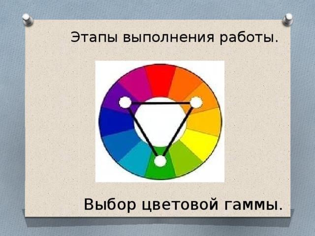 Этапы выполнения работы.  Выбор цветовой гаммы.