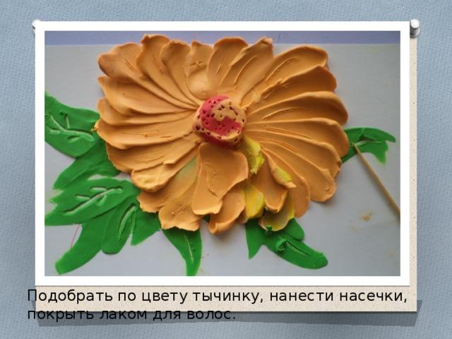 Подобрать по цвету тычинку, нанести насечки, покрыть лаком для волос.