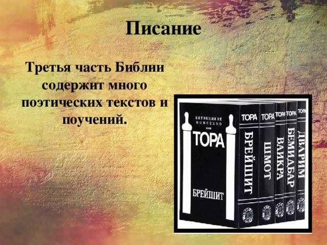 Писание Третья часть Библии содержит много поэтических текстов и поучений.