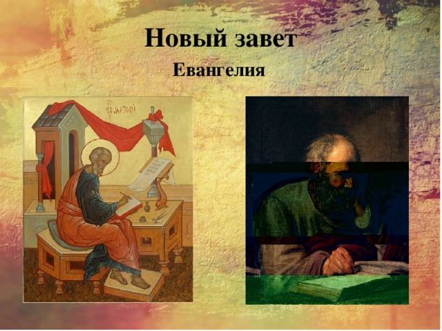 Новый завет Евангелия