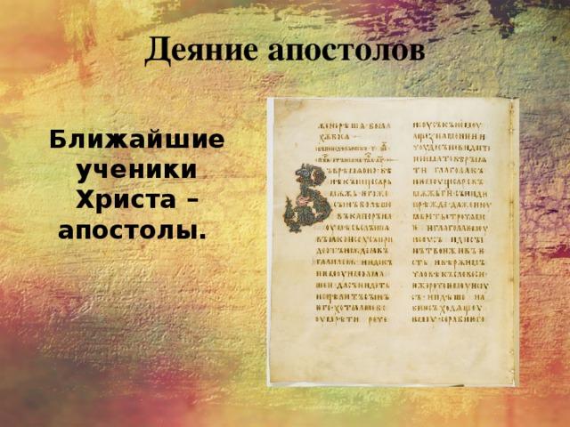 Деяние апостолов Ближайшие ученики Христа – апостолы.