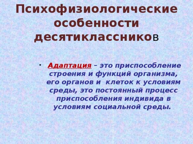 Психофизиологические особенности десятикласснико в