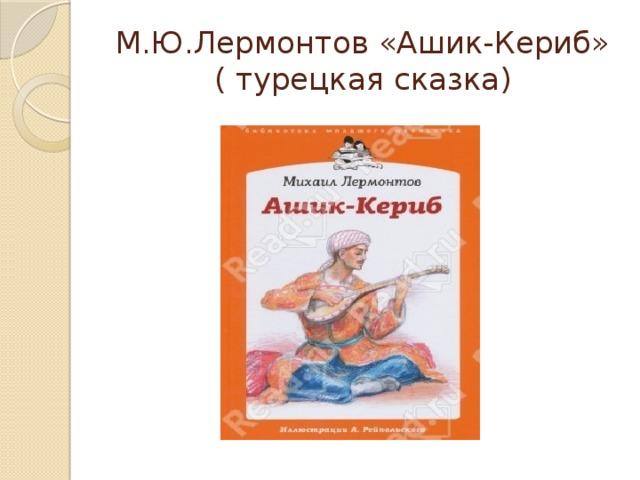 М.Ю.Лермонтов «Ашик-Кериб»  ( турецкая сказка)