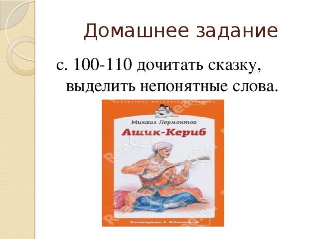 Домашнее задание с. 100-110 дочитать сказку, выделить непонятные слова.