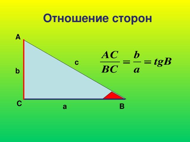 Отношение сторон А c b С В a