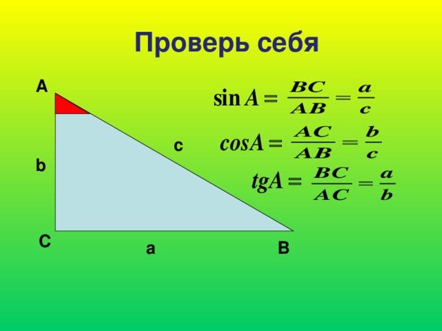 Проверь себя А c b С В a