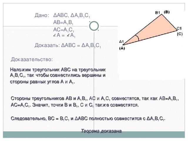 Первый признак равенства треугольников Если две стороны и угол между ними одного треугольника равны соответственно двум сторонам и углу между ними другого треугольника, то такие треугольники равны.