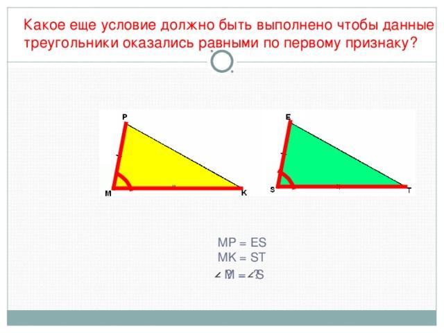 Дано:  ∆ABC, ∆A 1 B 1 C 1    AB=A 1 B 1  AC=A 1 C 1 A = A 1 Доказать: ∆ABC = ∆A 1 B 1 C 1 Доказательство: Наложим треугольник АВС на треугольник A 1 B 1 C 1 , так чтобы совместились вершины и стороны равных углов А и А 1 . Стороны треугольников АВ и А 1 В 1 , АС и А 1 С 1 совместятся, так как AB=A 1 B 1 , АС=А 1 С 1 . Значит, точки В и В 1 , С и С 1 также совместятся. Следовательно, BC = B 1 C 1 и ∆ABC полностью совместится с ∆A 1 B 1 C 1 . Теорема доказана .