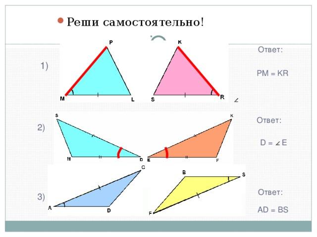 Какое еще условие должно быть выполнено чтобы данные треугольники оказались равными по первому признаку? MP = ES MK = ST M = S ? = ?
