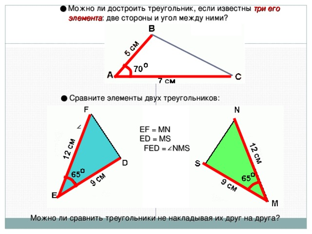 ∆ EFD = ∆ MKS Назовите пары соответственно равных элементов в равных треугольниках KMS FED = EF = MK MKS EFD = FD = KS KSM FDE = ED = MS Шесть пар соответственно равных элементов!