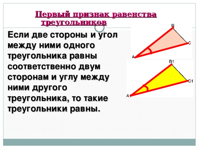 ● Можно ли достроить треугольник, если известны три его элемента : две стороны и угол между ними? ● Сравните элементы двух треугольников: EF = MN ED = MS  FED = NMS  Можно ли сравнить треугольники не накладывая их друг на друга?