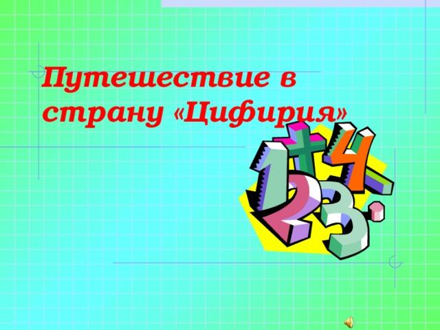 Картинка страна цифирия
