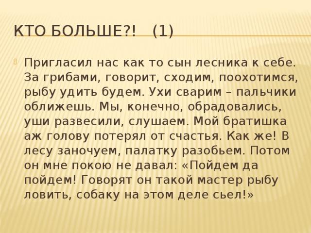 Кто больше?! (1)