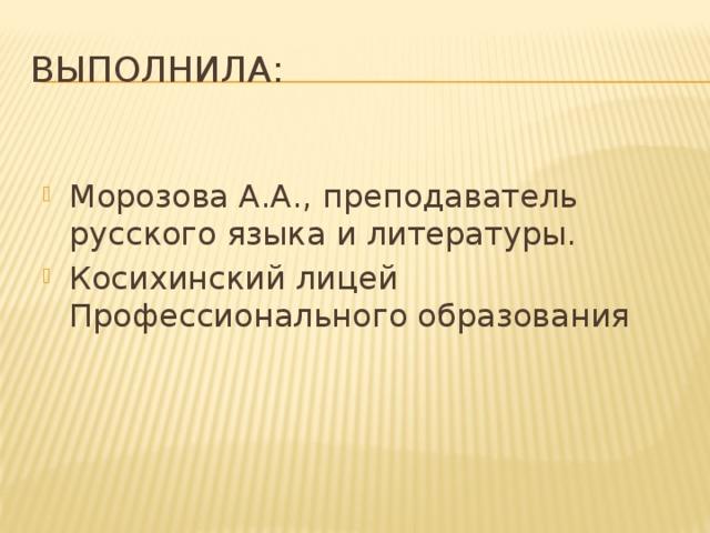 Выполнила: