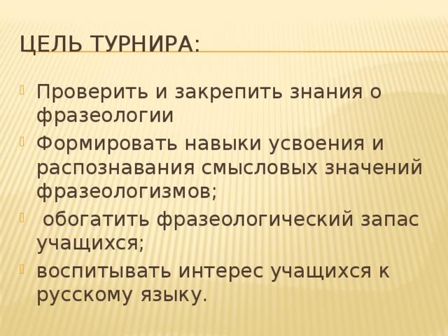 Цель турнира: