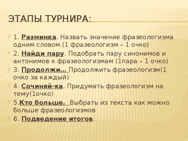 Этапы турнира: