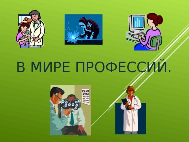 В МИРЕ ПРОФЕССИЙ.
