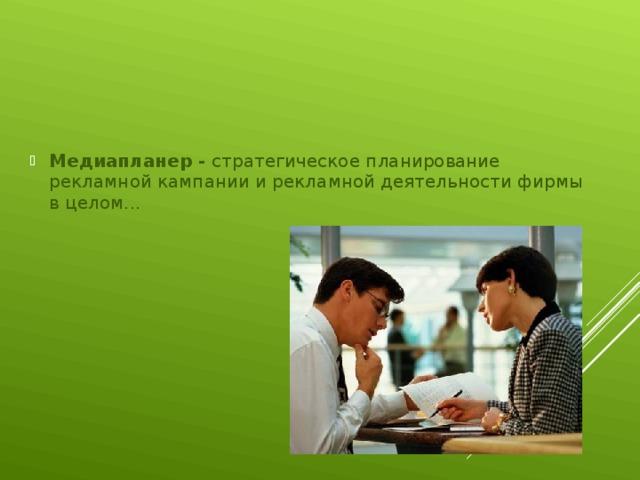Медиапланер - стратегическое планирование рекламной кампании и рекламной деятельности фирмы в целом...