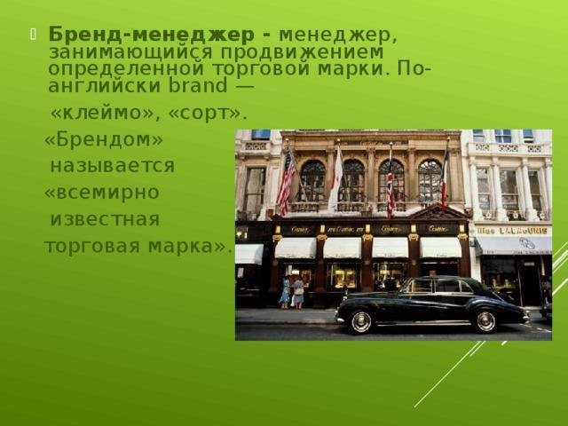 Бренд-менеджер - менеджер, занимающийся продвижением определенной торговой марки. По-английски brand —