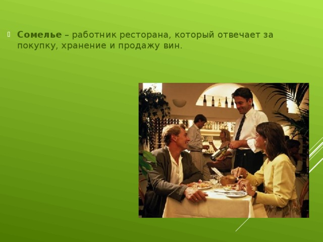 Сомелье – работник ресторана, который отвечает за покупку, хранение и продажу вин.