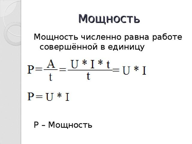 Мощность Мощность численно равна работе совершённой в единицу времени. P – Мощность