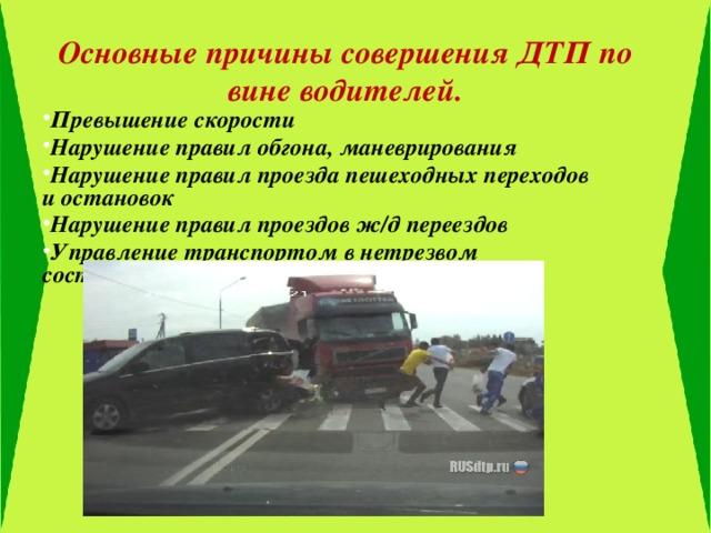 Основные причины совершения ДТП по вине водителей.