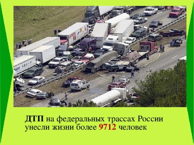 ДТП на федеральных трассах России унесли жизни более 9712 человек