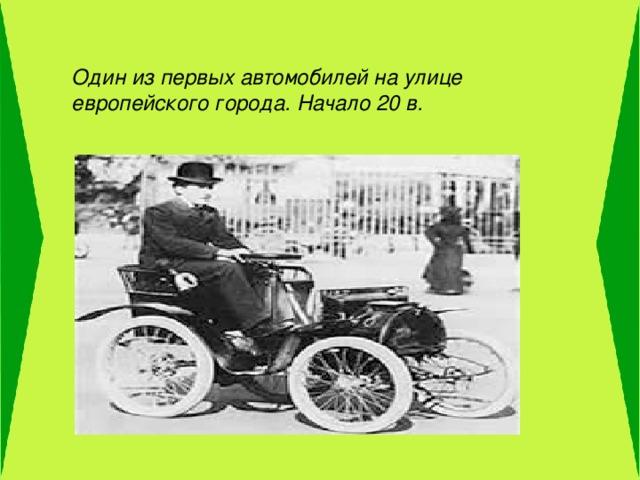 Один из первых автомобилей на улице европейского города. Начало 20 в.
