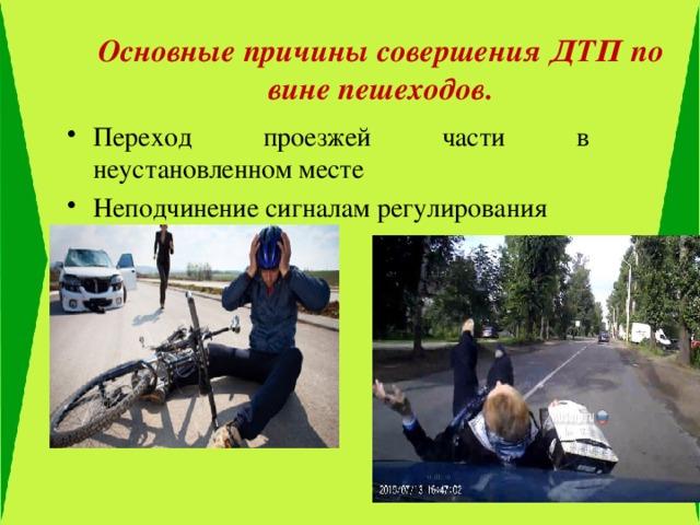 Основные причины совершения ДТП по вине пешеходов.