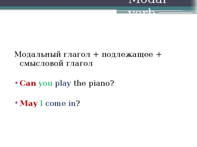 Modal verb Модальный глагол + подлежащее + смысловой глагол