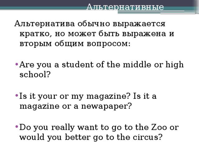 Альтернативные вопросы Альтернатива обычно выражается кратко, но может быть выражена и вторым общим вопросом: