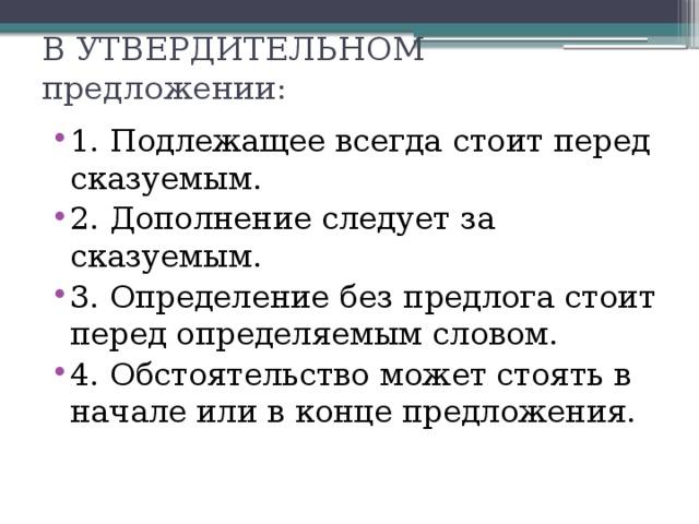 В УТВЕРДИТЕЛЬНОМ предложении: