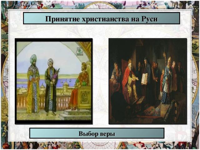 Принятие христианства на Руси Выбор веры