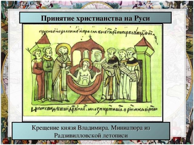 Принятие христианства на Руси Крещение князя Владимира. Миниатюра из Радзивилловской летописи