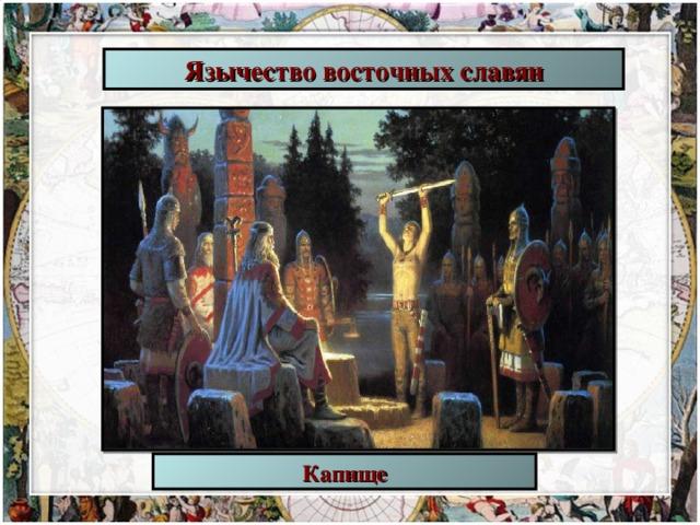 Язычество восточных славян Капище