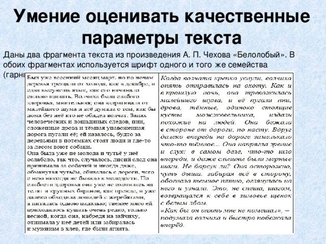Умение оценивать качественные параметры  текста Даны два фрагмента текста из произведения А. П. Чехова «Белолобый». В обоих фрагментах используется шрифт одного и того же семейства (гарнитуры).