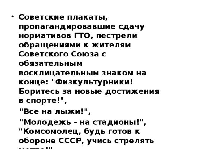 Советские плакаты, пропагандировавшие сдачу нормативов ГТО, пестрели обращениями к жителям Советского Союза с обязательным восклицательным знаком на конце: