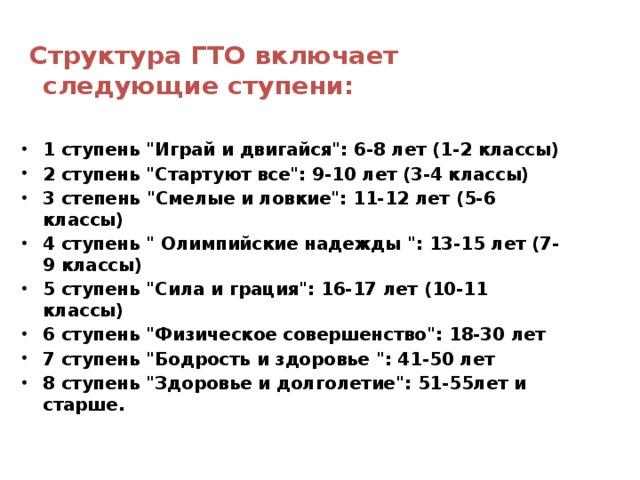 Структура ГТО включает следующие ступени: