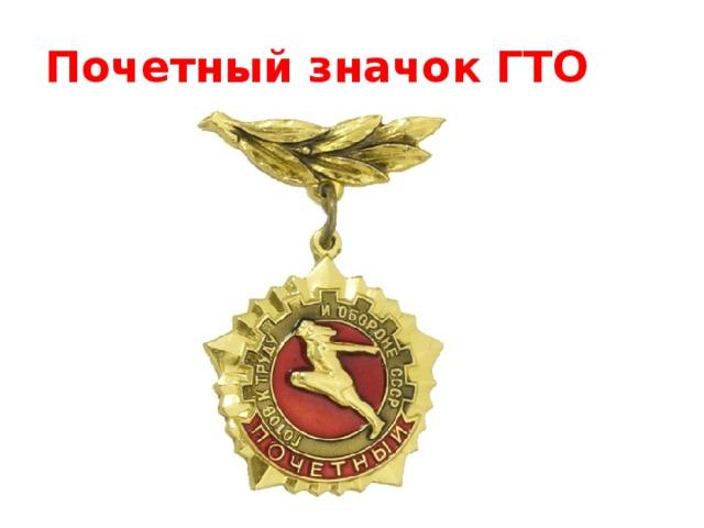 Почетный значок ГТО