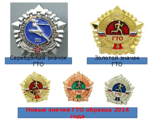 Серебряный значок ГТО Золотой значок ГТО Новые значки ГТО образца 2014 года