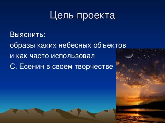 Выяснить: образы каких небесных объектов и как часто использовал  С. Есенин в своем творчестве